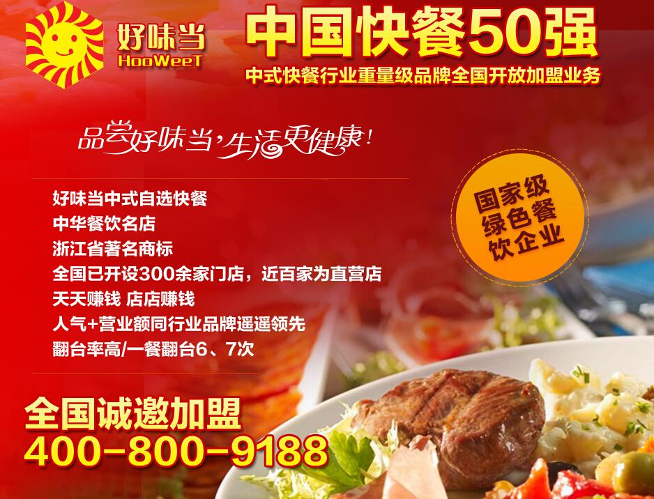 好味当中式快餐加盟多少钱,好味当加盟费用,好味当快餐招商加盟_1