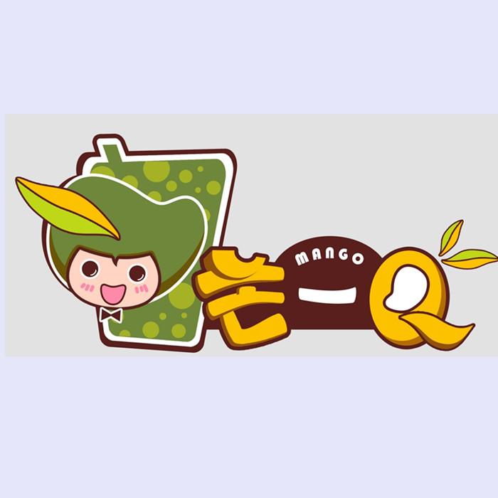 芒一Q奶茶店