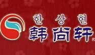 韩尚轩韩国料理