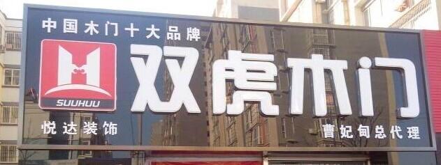 双虎木门加盟代理诚招区域经销商_1