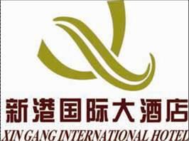 新港国际大酒店