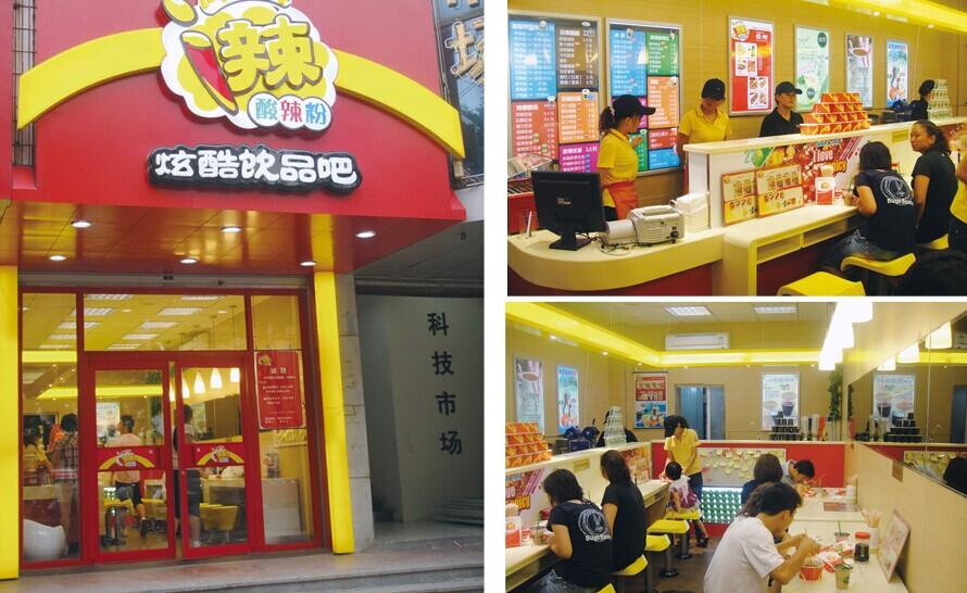 爱辣酸辣粉加盟,淄博圣禾餐饮管理有限公司(图)_1
