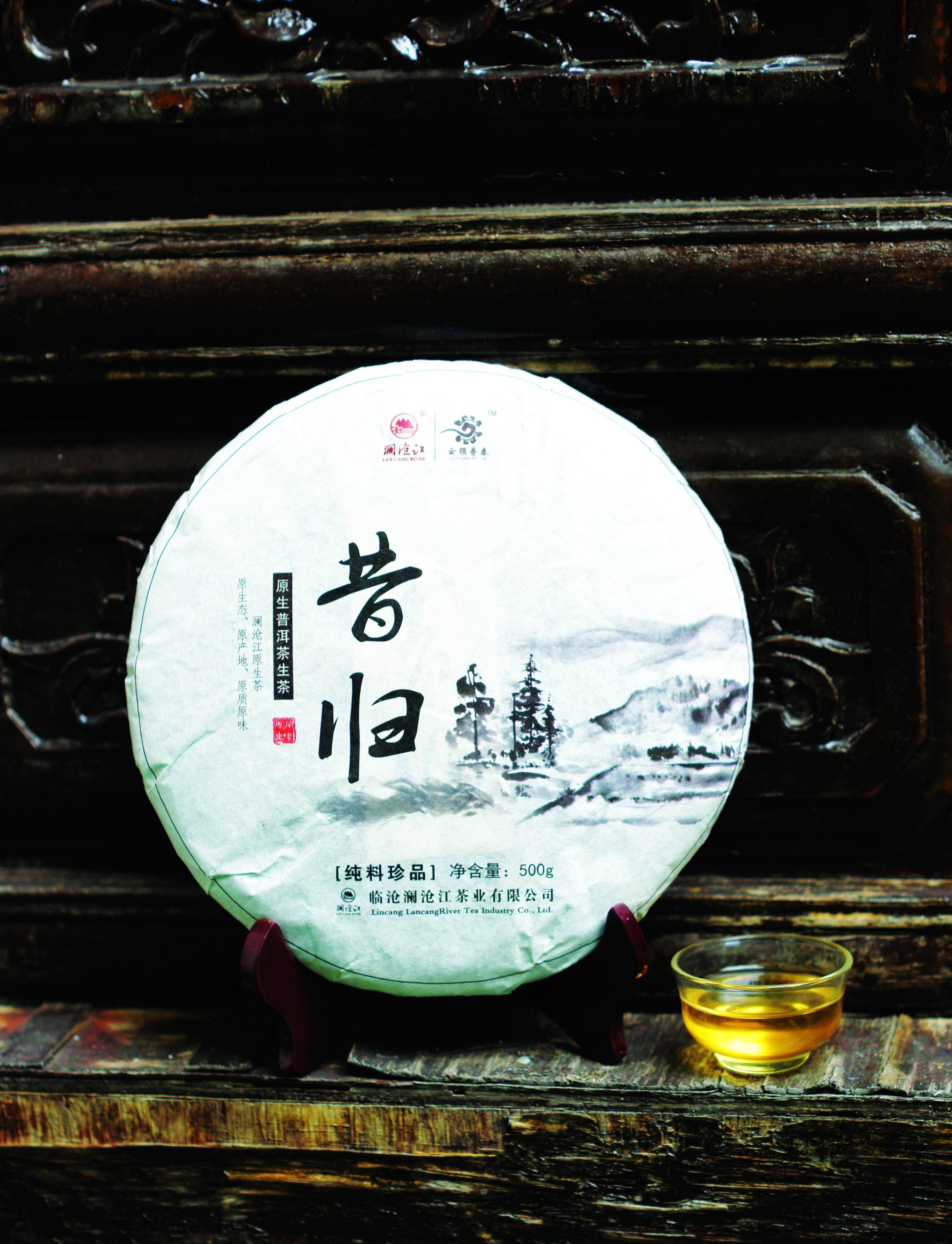 澜沧江昔归普洱生茶