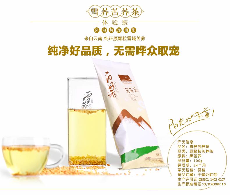 雪荞苦荞茶100g体验装,云南全胚芽黑苦荞茶体验装荞麦纯香