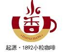 小粒香咖啡招商加盟