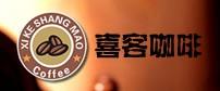 喜客咖啡加盟,喜客咖啡加盟品牌
