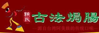 赖氏古法焗肠加盟连锁全国招商