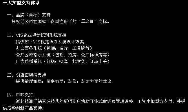 三之首干锅加盟连锁全国招商,干锅加盟店排行品牌_3