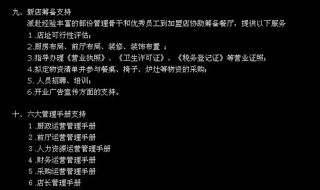 三之首干锅加盟连锁全国招商,干锅加盟店排行品牌_5
