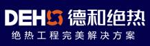 浙江德和绝热科技有限公司 招商加盟