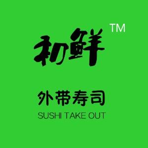 初鲜外带寿司加盟连锁,初鲜外带寿司加盟多少钱