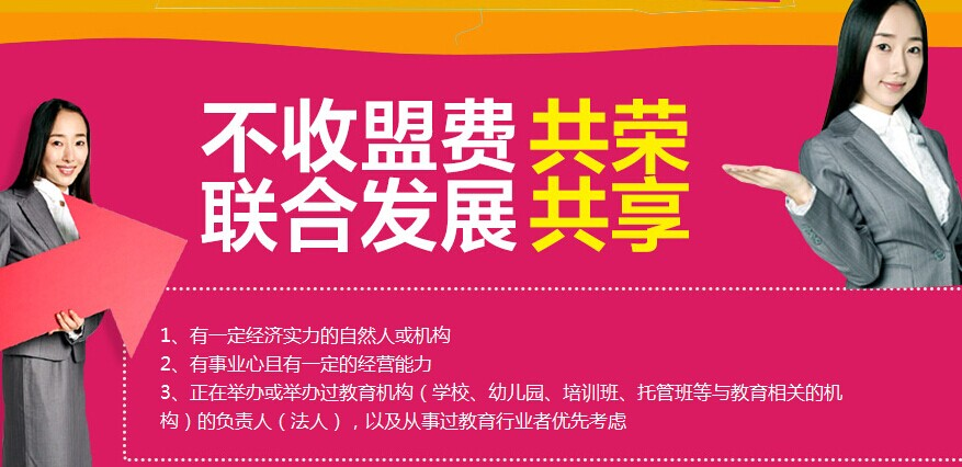 妙语语言艺术学校加盟全国招商_9