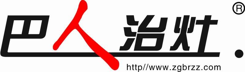 巴人治灶火锅加盟连锁全国招商