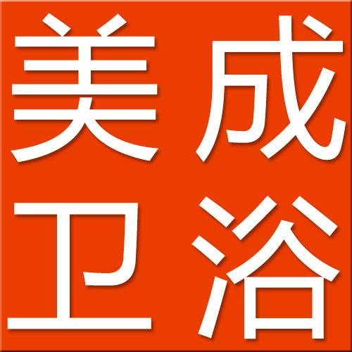 杭州美成卫浴全国招商