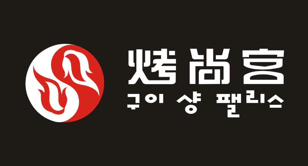 烤尚宫火锅烧烤