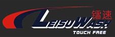 镭豹360全自动洗车机招商加盟