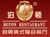 泊顿美式复合餐厅加盟连锁