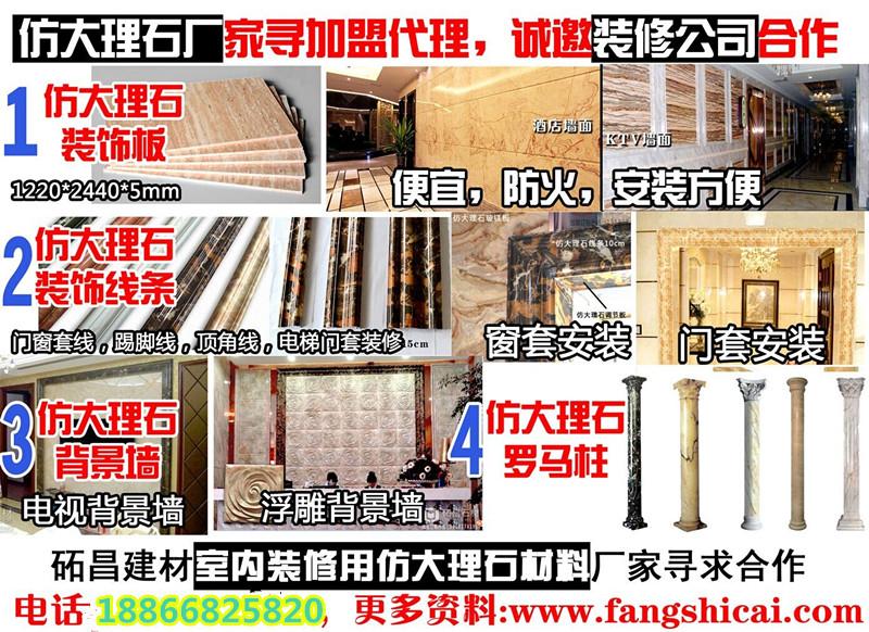 饰板材仿大理石电梯门窗套仿大理石装饰材料招加盟商