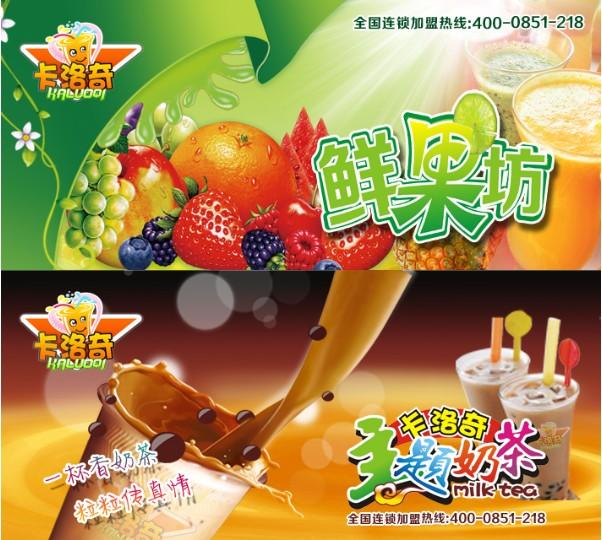 云南奶茶加盟-卡洛奇主题奶茶