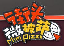 街头微披萨加盟连锁全国招商,街头微披萨加盟费是多少