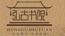 弘古书院认证教育