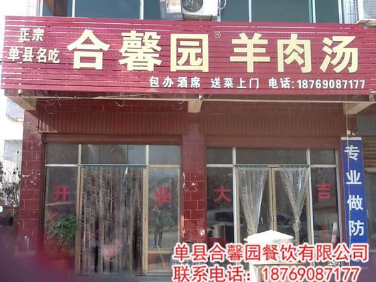 单县羊肉汤加盟连锁 合馨园餐饮有限公司
