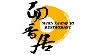 面香居中式快餐