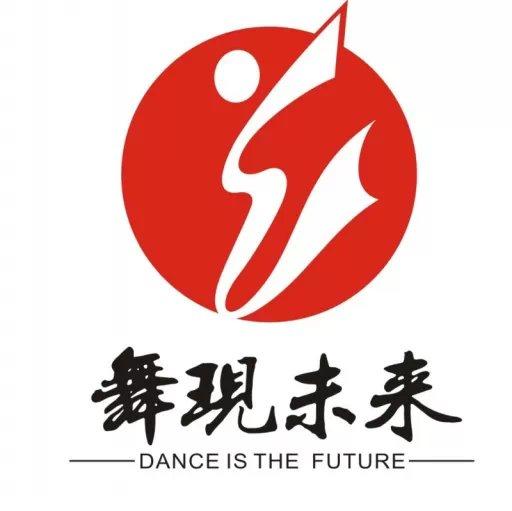舞现未来舞蹈培训