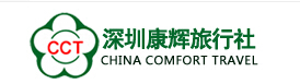 中国康辉旅行社有限责任公司