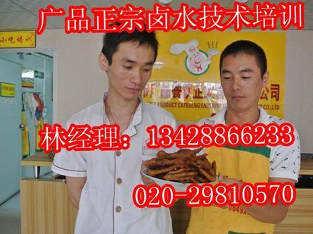 广州卤菜培训,一对一包教会