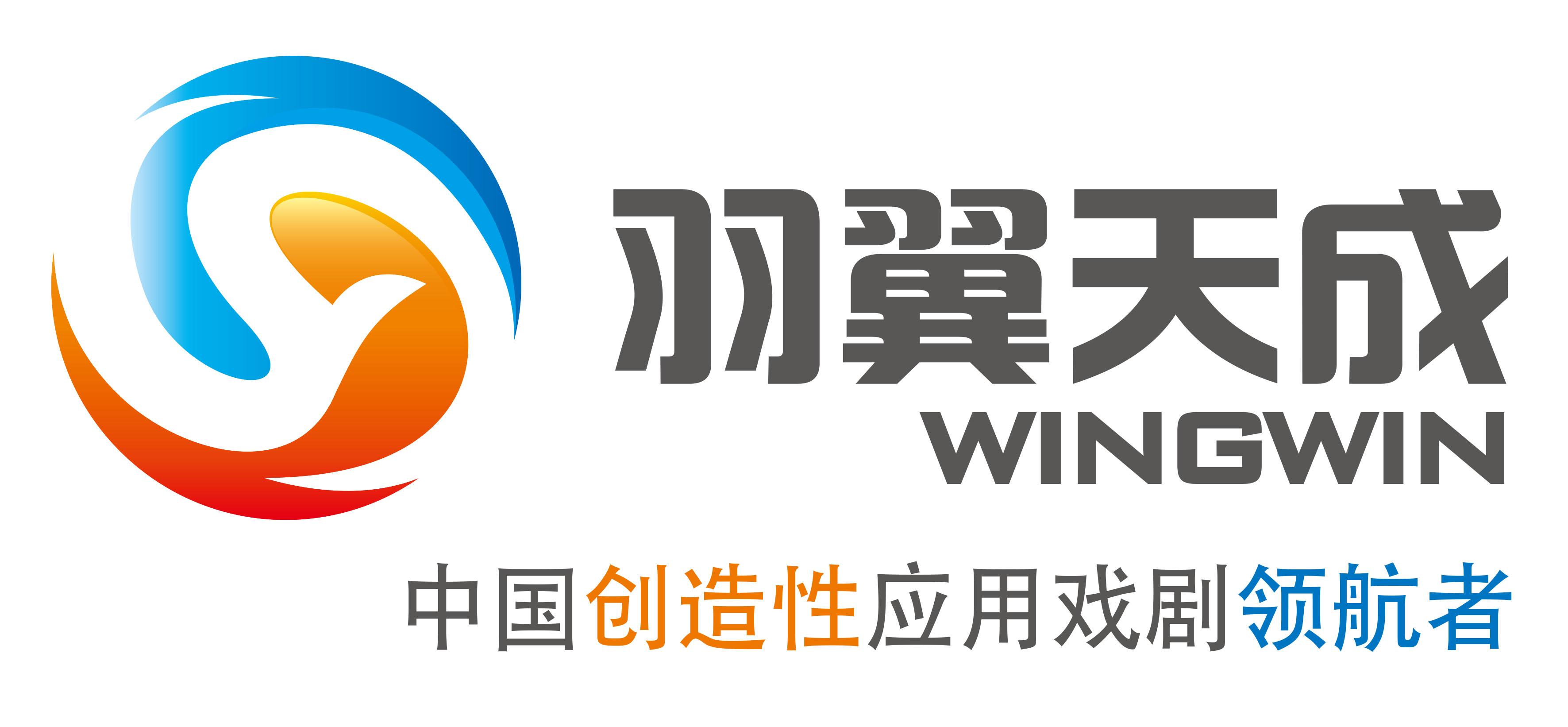 北京羽翼天成文化传播有限公司(儿童教育戏剧)招商加盟