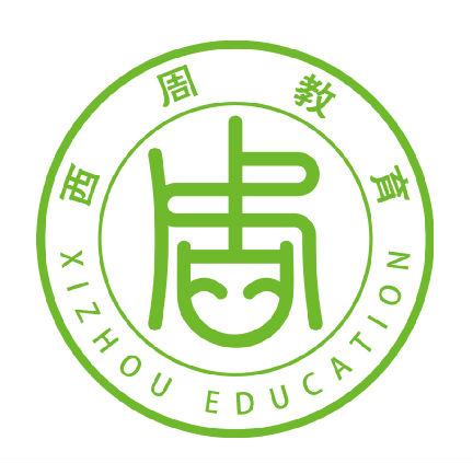 西周国际教育集团