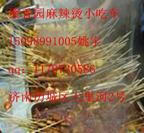济南麻辣烫学习,加盟骨汤麻辣烫技术15098991005