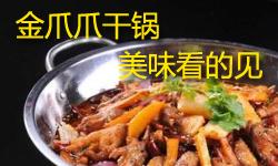 重庆巴蜀金爪爪干锅官网加盟餐饮公司