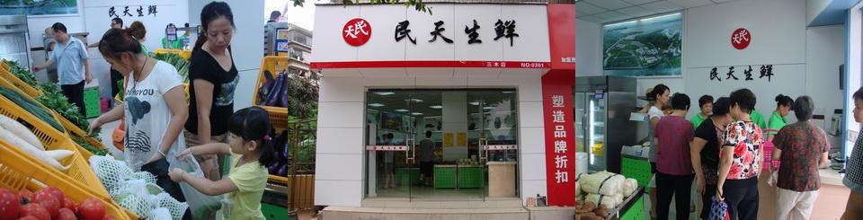 民天生鲜方便食品招商加盟_1