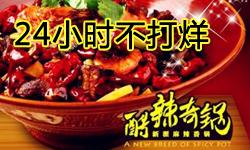 酷辣奇锅加盟费多少钱河北麻辣香锅加盟店