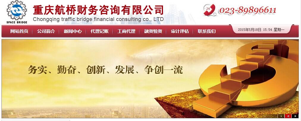 航桥重庆工商营业执照代理,专业,经验丰富