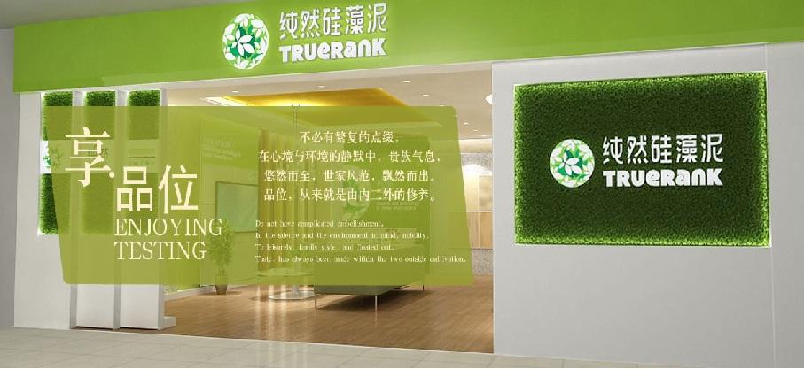 纯然硅藻泥 绿色环保 诚招全国加盟商