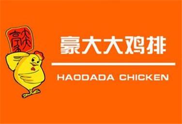 上海豪大大鸡排加盟有限公司,鸡排店加盟