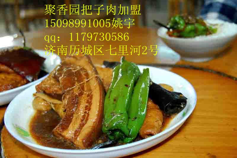 济南把子肉学习,加盟一个把子肉米饭店15098991005