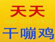 干锅嘣鸡加盟技术培训总部