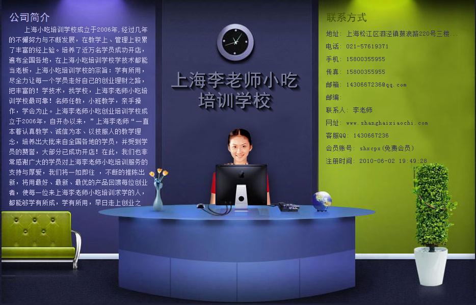 上海李老师创业小吃餐饮管理有限公司