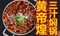 黄帝煌秘制三汁焖锅