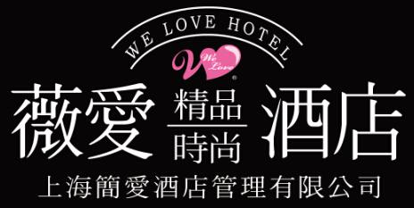 薇爱精品时尚酒店