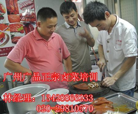 卤菜培训,广州哪家卤菜培训正宗