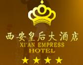 西安皇后大酒店招商加盟