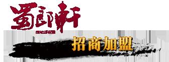 泸州蜀郎轩面馆