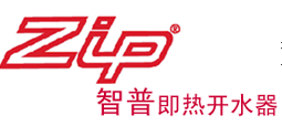 ZIP(智普)即热式开水器