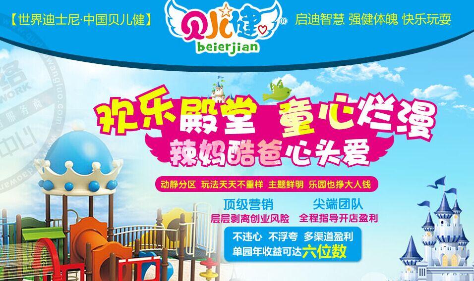 贝儿健儿童乐园加盟连锁,贝儿健儿童乐园多少钱_1