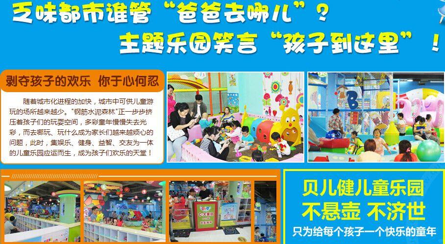 贝儿健儿童乐园加盟连锁,贝儿健儿童乐园多少钱_2